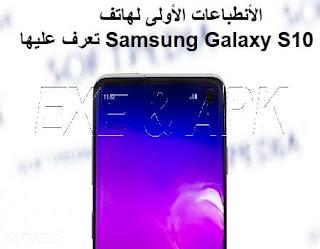 الأنطباعات الأولى لهاتف Samsung Galaxy S10 تعرف عليها
