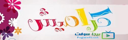 قناة كراميش الفضائية الان - Karameesh TV