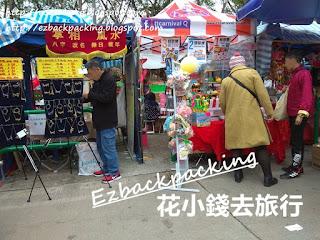 林村放馬莆新春巿場