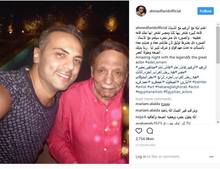 الفنان المصري عادل إمام يصدم الجمهور العربي بصورة جديدة!