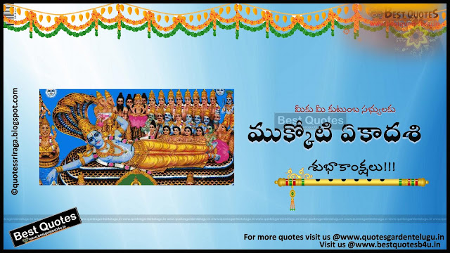 mukkoti ekadashi greetings with lord vishnu images