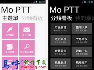 Mo PTT APP 下載,PTT APK Download,好用的手機 BBS 網路社群 PTT 軟體,Android 版下載