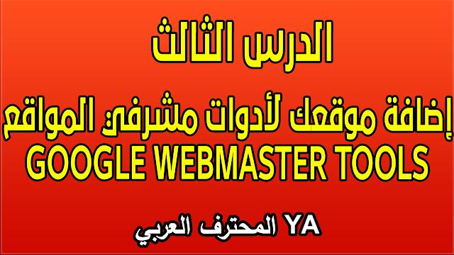 الدرس الثالث: إضافة موقعك لأدوات مشرفي المواقع Google Webmaster Tools