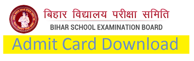 Bihar intermediate Admit Card 2018