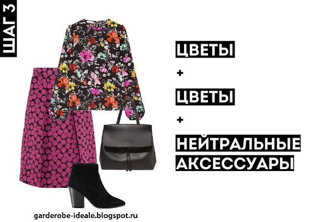 Юбка с растительным принтом с блузкой в цветочек