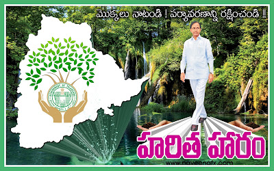 haritha-haram-tree-planting-logo-quotes-and-sayings-images