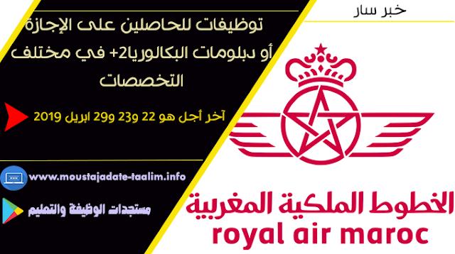 خبر سار /الخطوط الملكية المغربية توظيفات للحاصلين على الإجازة أو دبلومات البكالوريا+2 في مختلف التخصصات. آخر أجل هو 22 و23 و29 ابريل 2019