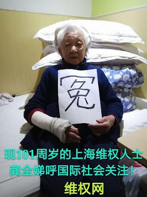 上海现101周年岁的龚全娣居住80年之久的房子遭政府强拆,被住旅馆内2次滑跤摔伤,政府置之不理(图)