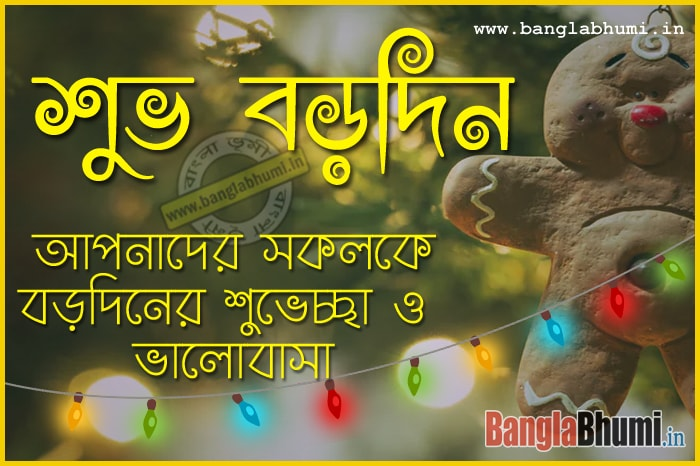 WhatsApp Bangla Christmas Photo Free