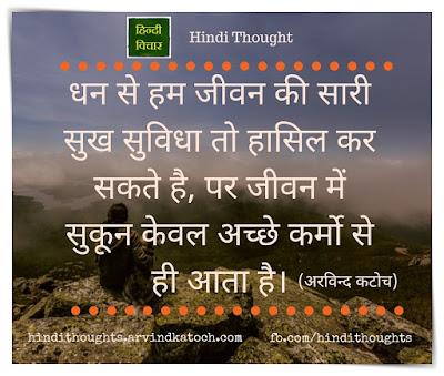 money, life's, pleasures, Hindi Thought, Image, धन, जीवन, सुख, सुविधा, हासिल, Hindi, Hindi Quote,