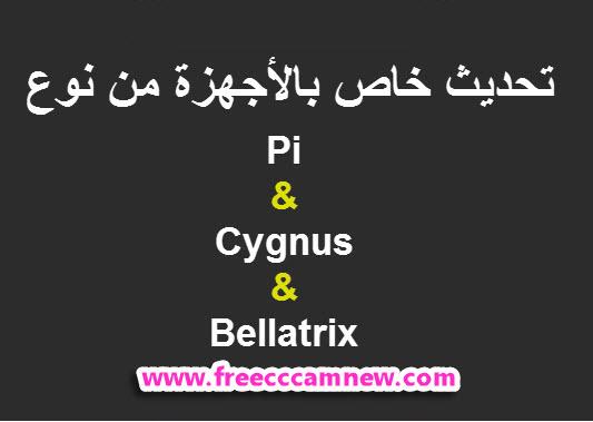 تحديث خاص بالأجهزة من نوع PI و CYGNUS و BELLATRIX,تحديث خاص بالأجهزة, من نوع ,PI ,و, CYGNUS, و ,BELLATRIX,