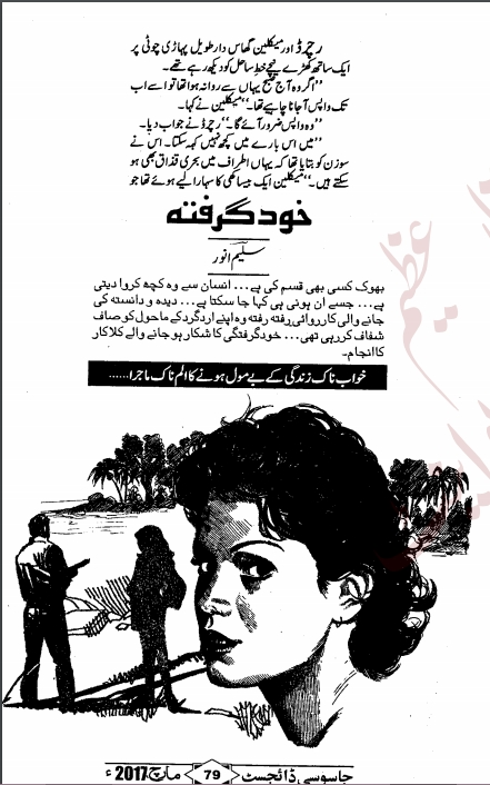 Free online reading Khud garifta novel by Saleem Anwar