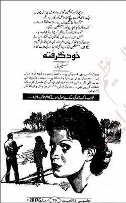 Khud garifta novel by Saleem Anwar