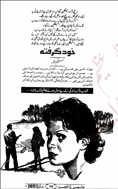 Free download Khud garifta novel by Saleem Anwar pdf