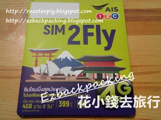 AIS sim2fly上網卡