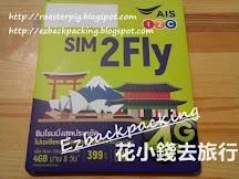 AIS sim2fly設定+使用心得(2019年5月更新:4G流量+適用新地區)