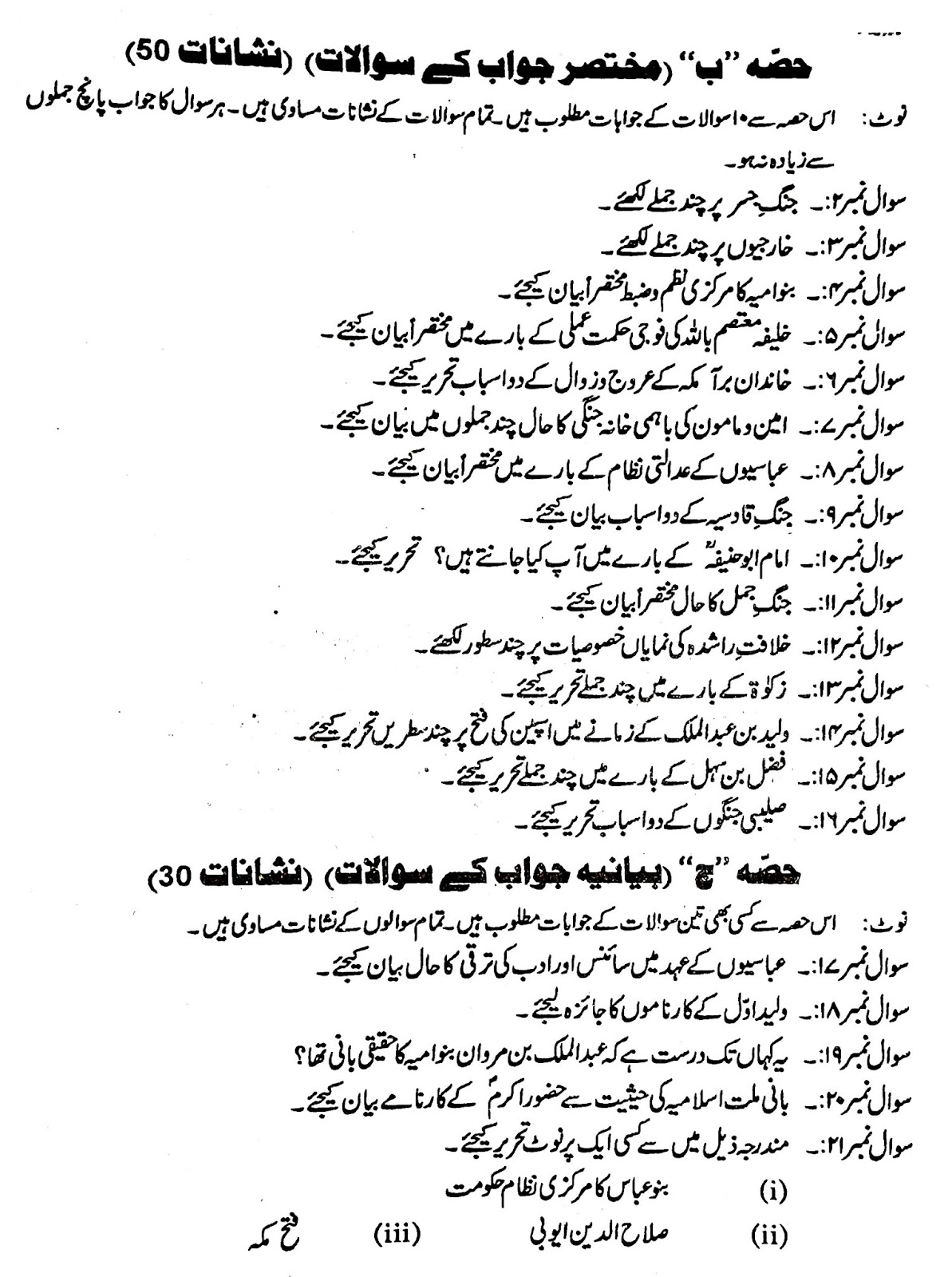 Education Is The Key To Success: Islamic History (urdu