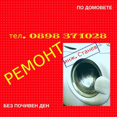 Ремонтира перални,  повреди,  диагностика, сервиз,  в дома,   ремонт на пералня,   Професионален ремонт на перални, ремонт на перални в София,   Ремонт на перални, ремонт на перални в дома, ремонт,