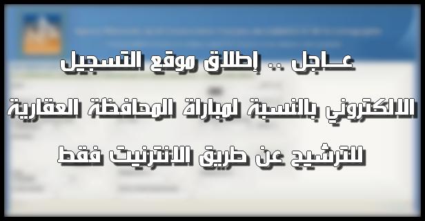 عـــاجل .. إطلاق موقع التسجيل الالكتروني بالنسبة لمباراة المحافظة العقارية للترشيح عن طريق الانترنيت فقط