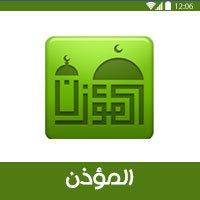 """تحميل برنامج الاذان النسخة المطورة مجانا al-moazin pro apk""""المؤذن كامل 2017"""