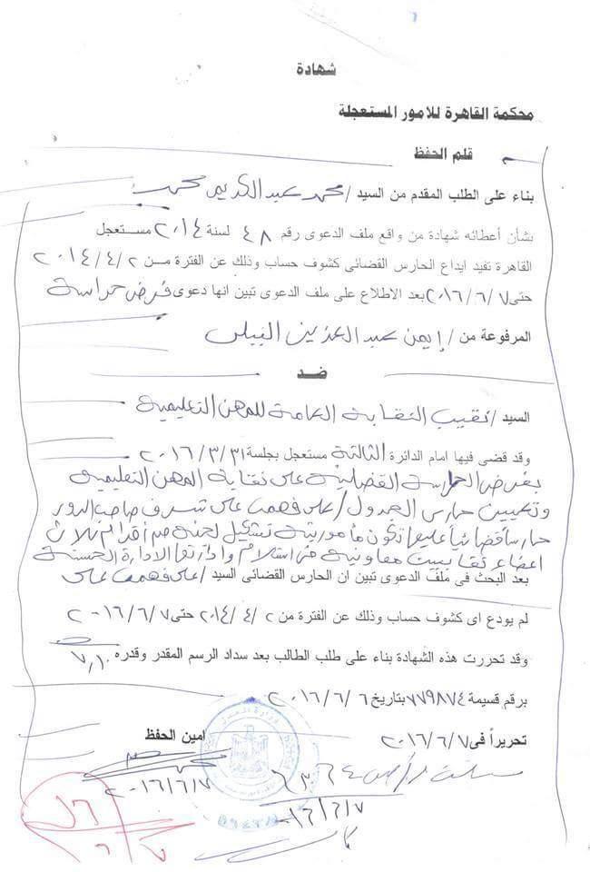 الدكتور محمد زهران بالمستندات نقابتكم مسروقة يا مُعلمين !! ولم يتم ايداع جنيه واحد فى حساب النقابة منذ سنتين ونصف