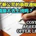 签署了新公司的录取通知书,可以直接不去上班吗? offer letter,Agreement,Contract