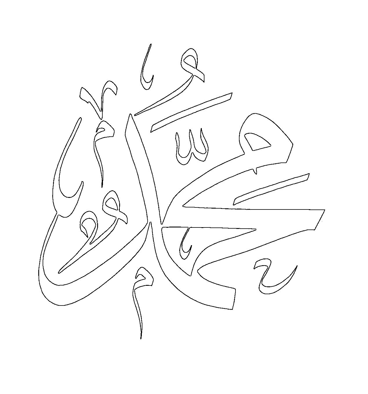 Dindersioyuncom Dini Yazi Boyama Hz Muhammed 7