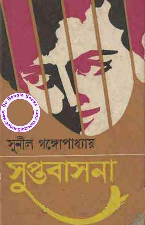 prothom alo sunil ganguly pdf