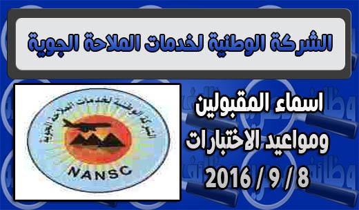 نتائج واسماء المقبولين لوظائف الشركة الوطنية لخدمات الملاحة الجوية 13 / 2 / 2017