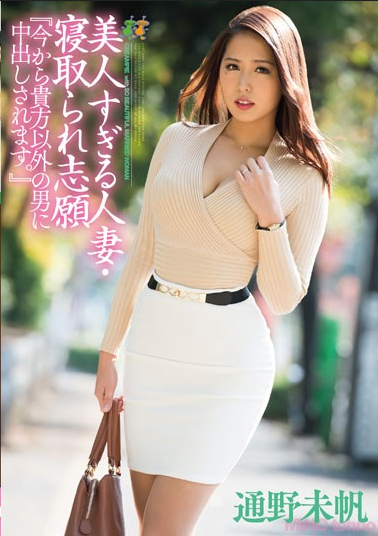 HMPD-10022 Beauty Too Married Netora Are Volunteers -from Now Will Be Out Mid-to Man Other Than You. – Tsuno Miho
