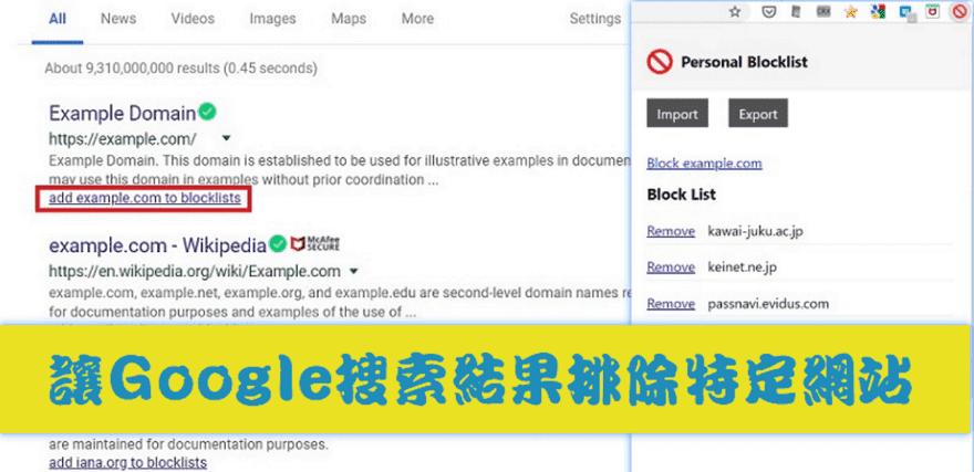Personal Blocklist 自訂封鎖網站