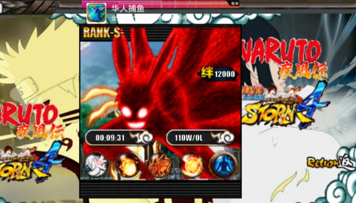 Naruto ultimate ninja storm image