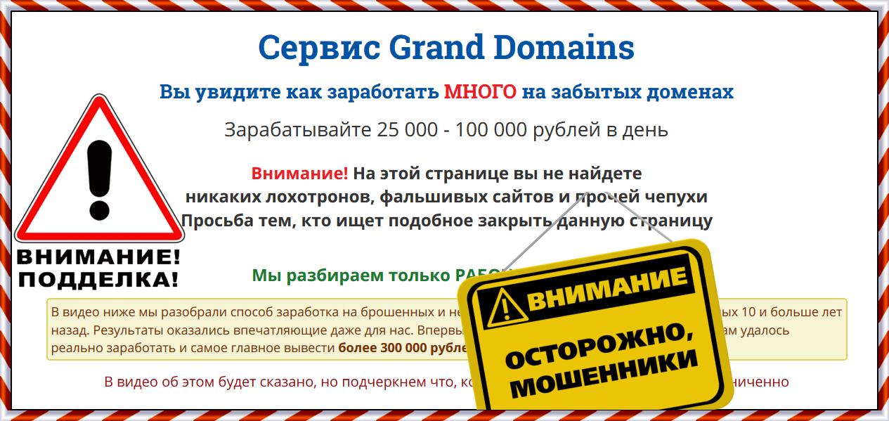 dostup-revenue.gq,  absolute-cashx.tk,  excellent-poluchka.ml, all-denegki.ga Отзывы. Аукцион антикварных доменов Grand Domainsн!