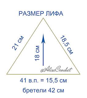 размер лифа