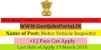West Bengal Public Service Commission Recruitment 2018– 234 Motor Vehicle Inspector