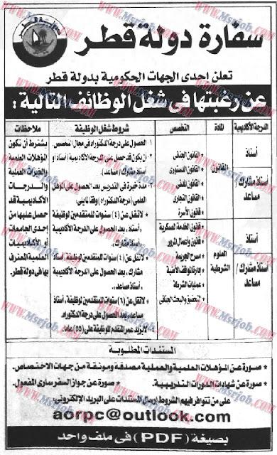 وظائف حكومة قطر للمصريين 2016
