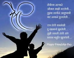 Marathi friendship day wallpapers, wallpapers for friendship day in Marathi, Marathi friendship day images, friendship day photos in Marathi.
