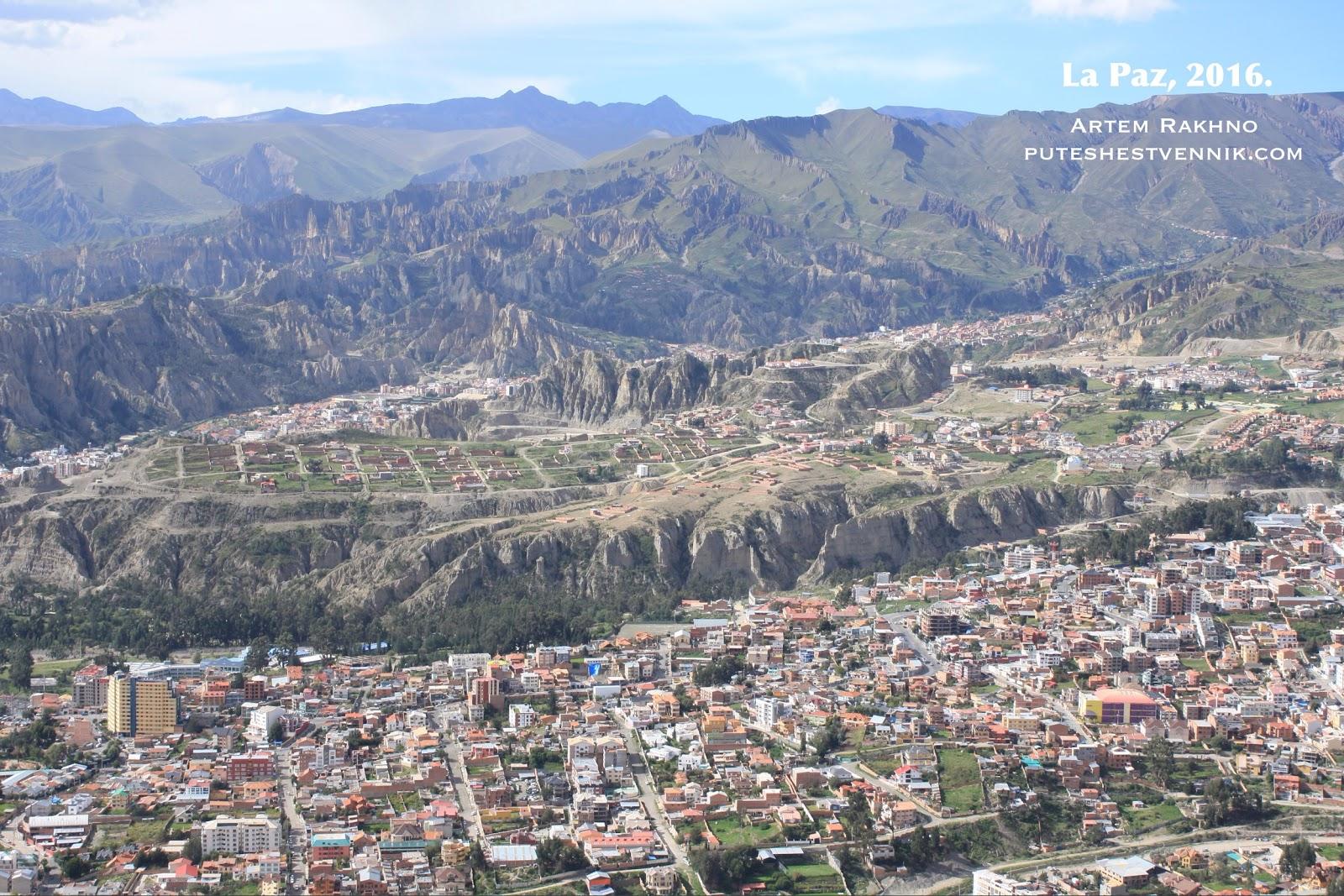 Ла-Пас и горы
