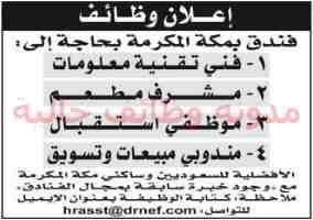وظائف بالجرائد السعودية الثلاثاء 1/1/2019 3