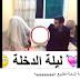 حالة البنات بليلة الدخلة فظييع ههههههههههه