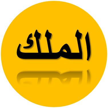 Tulisan Arab Surat Al Mulk Ayat 15 30 Bacaan Terjemah