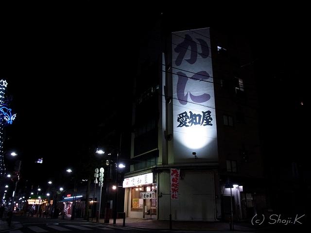 かにの愛知屋旧店舗