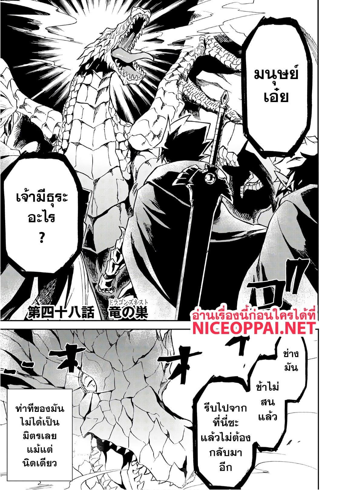 Tsuyokute New Saga ตอนที่ 48