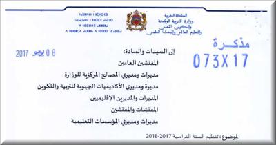 مذكرة المقرر الوزاري المنظم للموسم الدراسي 2017/2018