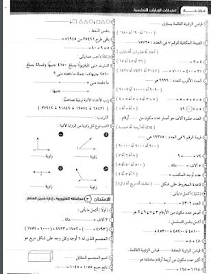 حمل 40 نموذج امتحان لمادة الرياضيات (امتحانات المحافظات)فى الرياضيات الصف الثالث الابتدائى الترم الاول .