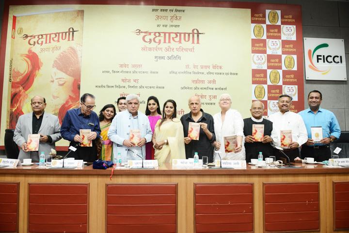 अरुणा मुकिम के पहले उपन्यास 'दक्षायणी' का लोकार्पण
