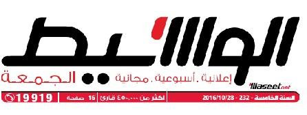 وظائف وسيط الأسكندرية عدد الجمعة 28 أكتوبر 2016
