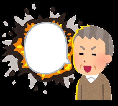 爆弾発言のイラスト(おじいさん)