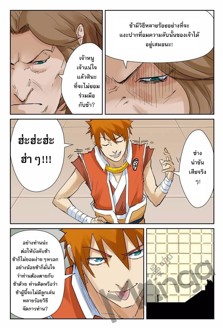 Tales of Demons and Gods ตอนที่ 154 หน้า 5