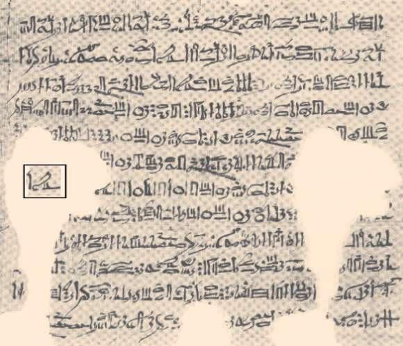 Texto del Cairo Calendar No. 86637. Dentro del rectángulo superpuesto se encuentra la escritura hierática de la palabra Horus.